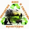 Fip Ekologia-V-Sisteme-Kultury