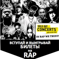Логотип Sold Out Concerts