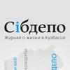Сибдепо