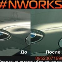 Nworks Paint