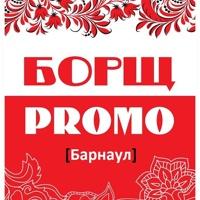 Логотип БОРЩ promo
