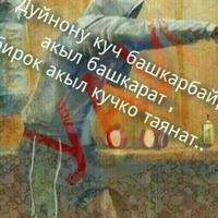 Нуржанов Данияр