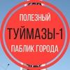 Туймазы -1 | полезный паблик города