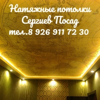 Сергиев-Посад Натяжные-Потолки фото