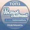 Ростов Главный — новости Ростова-на-Дону