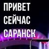 Привет, сейчас, Саранск.