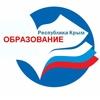 Минобразования Крыма