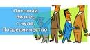 Бизнес оптовая торговля с нуля. Схема заработка на оптовом бизнесе. Артём Бахтин