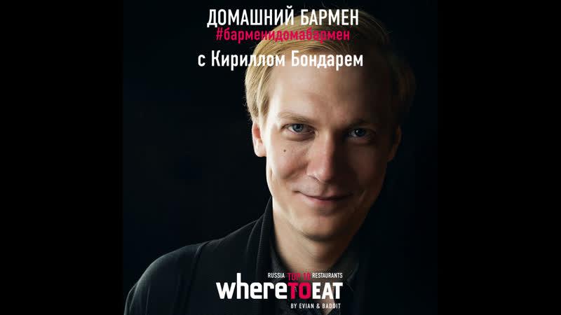 Домашний бармен с с Кириллом Бондарем