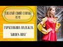 Тарасенкова Надежда - Создай свой стиль - 2020. Тема Мода будущего