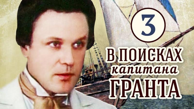 В поисках капитана Гранта Серия 3 Талькав