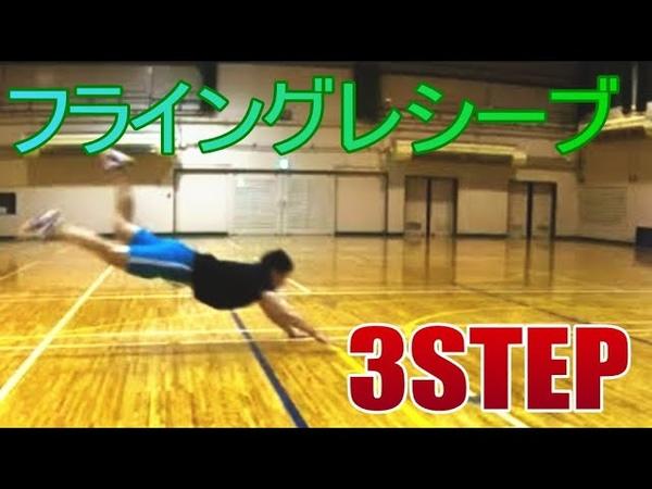 フライングレシーブやり方 3つのステップ 3STEP スロー 男女混合バレーボール SKILL#6 2EVA Men and Women Mixed Volleyball JAPAN TOKYO