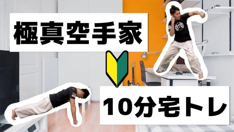 極真空手 10分で出来るカンタン自宅トレーニング。元世界チャンピオンと一緒にやってみよう!
