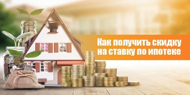 В случае если вы намерены покупать жилую площадь, сохраните этот пост, он вам безусловно принесет пользу В нем перечислены все акции и услуги, которые несомненно помогут понизить ставку при