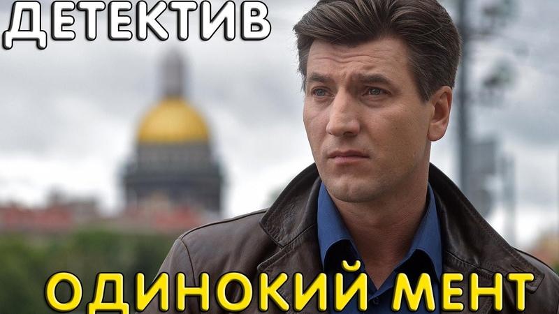 Интересный фильм про разведку и спецслужбы Ментовские войны Одинокий мент Русские детективы