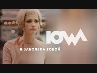 IOWA - Я заболела тобои