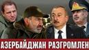СРОЧНО! Армия Азербайджана потерпела разгромное поражения от Армении после незаконного вторжения