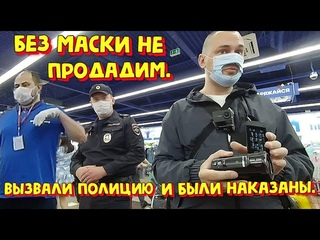 Вызвали полицию и были наказаны. Без маски не продадим