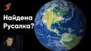 Подробный разбор видео о Польской русалке. Они реально существуют?