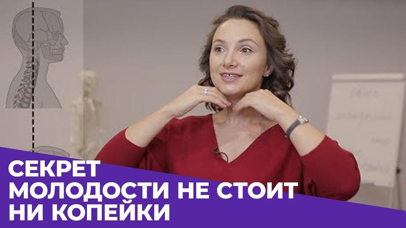 Секрет молодости не стоит ни копейки Всего 15 минут в день врач Анна Владимирова