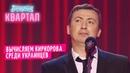 Тайное влияние Киркорова на Украину - Валерий Жидков Квартал 95 ЛУЧШЕЕ