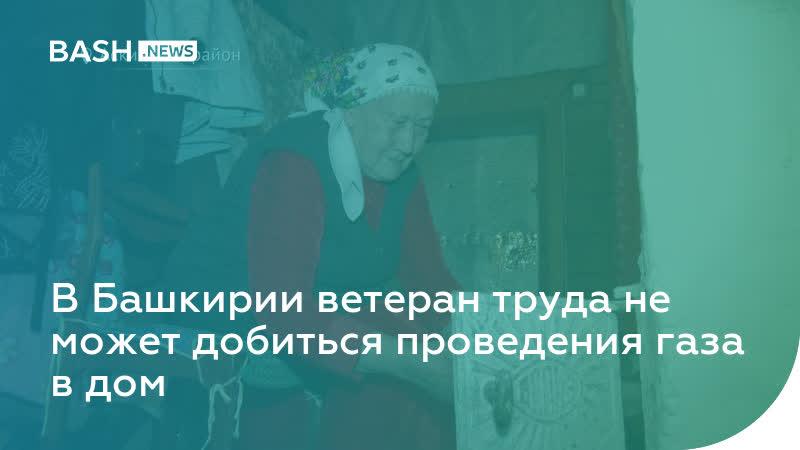 В Башкирии ветеран труда не может добиться проведения газа в дом