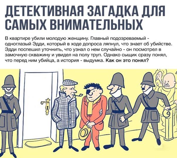 множество загадки детективы в картинках с ответами российская вокалистка