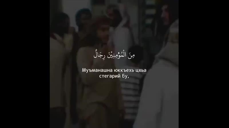 Коран сура аль-Ахзаб 33 23-24 (480p).mp4