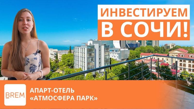 АК Апарт-отель Атмосфера парк. Для проживания, отдыха и инвестирования!