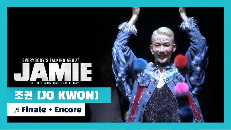 뮤지컬 '제이미' 2020 프레스콜 'Finale Encore' 조권 JO KWON 김선영 최호중 외