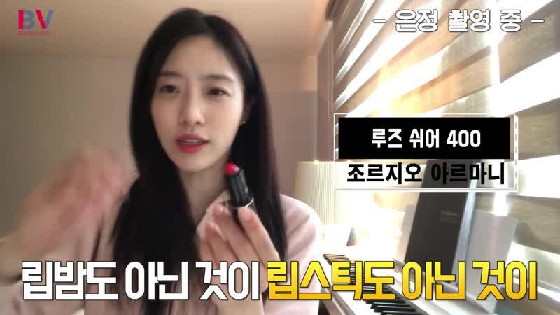 [SHOW] [ENG SUB] 200418 Eunjung - Beauty View ep.9 - 연예인 화장대 공개는 언제나 재미뿜뿜! T-ARA 함은정 방화장대 대공개!