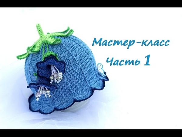 Мастер класс по вязанию шляпки колокольчику крючком Часть 1 How to crochet a baby hat bell Part 1