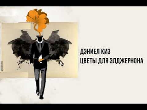 Цветы для Элджернона Дэниел Киз Аудиокнига