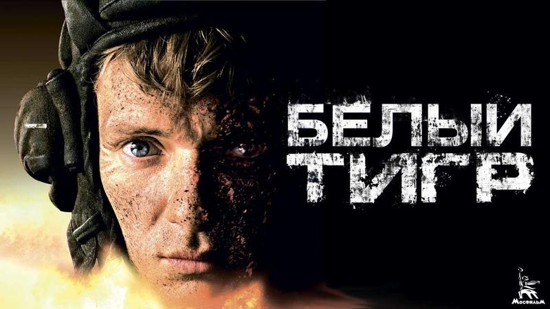 Белый Тигр 4К военный реж Карен Шахназаров 2012 г с субтитрами