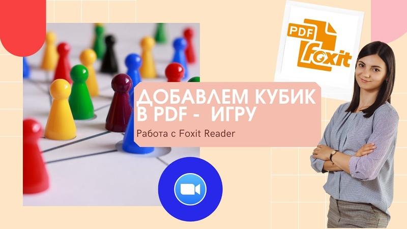 Foxit Reader Интерактивные BOARD GAMES Добавляем кубик видео и фишки в игру