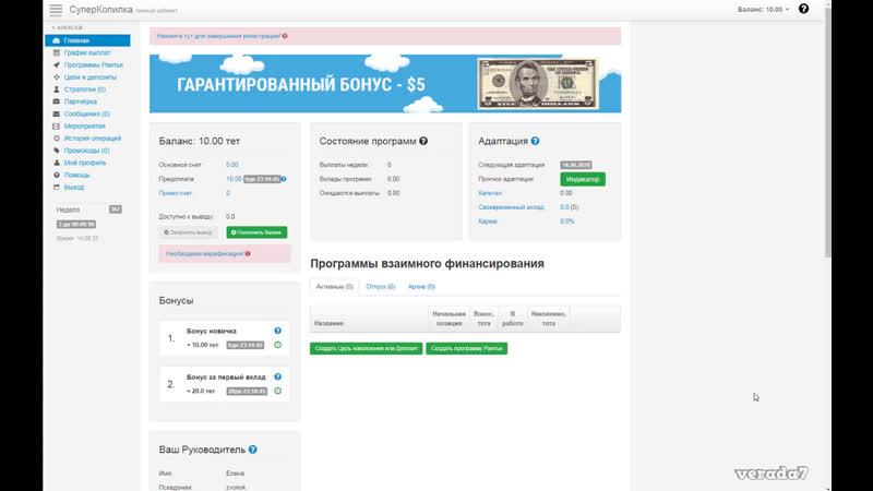 СУПЕРКОПИЛКА КАК ПОЛУЧИТЬ ПЕРВЫЙ БОНУС $10 И ВЫВЕСТИ ЕГО