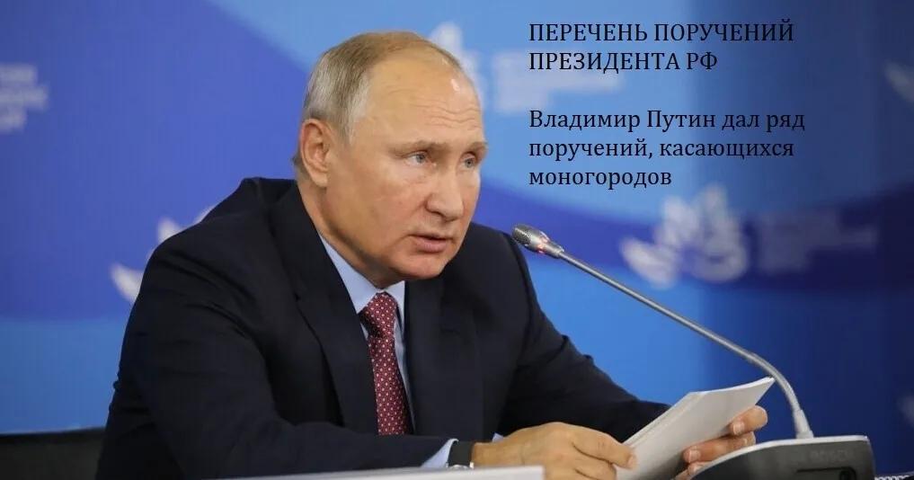 Президент России Владимир Путин утвердил перечень поручений правительству по итогам совещания о ситуации на рынке труда