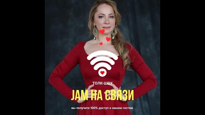 Толк шоу Jam На связи Гость Ирина Перетятько