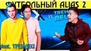 Футбольный ALIAS feat. ТРЕНДЕЦ - угадываем Гризманн, Черышев, Лукас Моура | Футбольная игра