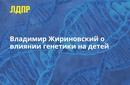 Владимир Жириновский фото #44
