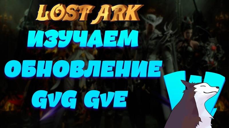 Lost Ark 2.0 Изучаем обновление Папуаника GvG GvE