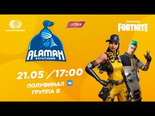 Alaman #StayHome: Fortnite| Полуфинал| Группа B