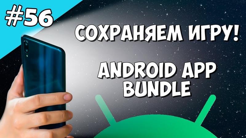 Android Studio создание игры 56 Сохраняем игру Android App Bundle