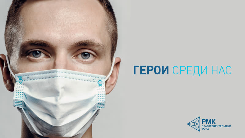 Герои среди нас Сергей Петерс
