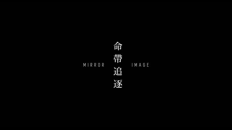 Mirror Image Ming dai zhui zhu 命帶追逐 2001 dir Hsiao Ya chuan