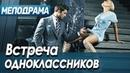Шикарненький фильм интересно смотреть - ВСТРЕЧА ОДНОКЛАССНИКОВ / Русские мелодрамы новинки 2021