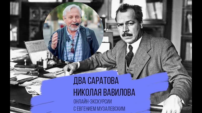Два Саратова Николая Вавилова Онлайн экскурсия 6 июля
