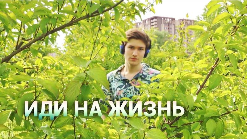 Иди на жизнь - исполняет Смертин Анатолий (кавер на песню Тины Кароль)