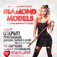 Логотип Школа Фотомоделей DIAMOND MODELS