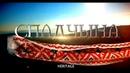 СПАДЧЫНА | НАСЛЕДИЕ | HERITAGE | Документальный фильм | ENG SUBTITLES |